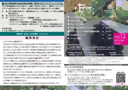 インターネット連動フリーマガジンiFree