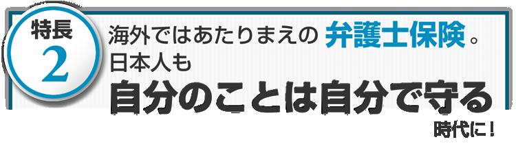 特徴2 海外では当たり前の弁護士保険。日本人も自分のことは自分で守る時代に!