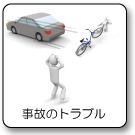 事故のトラブル事例
