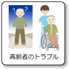 高齢者のトラブル事例