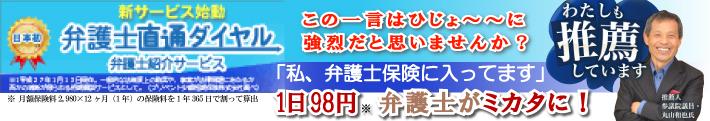 プリベント少額短期保険:弁護士とつながる新サービス 日弁連と協定で実現 プリベント少額短期保険は、弁護士費用保険「弁護士保険Mikata」の新サービスとして「弁護士直通ダイヤル」「弁護士紹介サービス」を始めた。民間保険会社が、弁護士の紹介を直接行うのは弁護士法に反するが、日本弁護士連合会(日弁連)と協定を結び、東京弁護士会や大阪弁護士会と業務委託契約を締結したことによって、新サービスを実現した。今回、サービスを始めた弁護士直通ダイヤルは、平日午前10時?午後2時に1回15分まで無料で初期相談が可能。また、弁護士紹介サービスは、日弁連を通じて各地域の弁護士を無料で紹介する。同社の百合本勇社長は13日、東京都内で新サービスの発表会を開き、「お客様が弁護士に直接、アクセスできるため、利便性の向上につながる」と新サービスに自信を見せた。発表会にはプリベントホールディングスの久米慶社長、演出家のテリー伊藤さんや参議院議員で弁護士の丸山和也さんも登壇した。