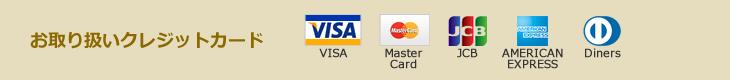クレジットカード支払い対応