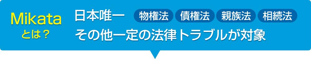 Mikataとは? 日本唯一『物件法】【債権法】【親族法】【相続法】その他一定の法律トラブルが対象